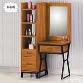【水晶晶家具/傢俱首選】CX1175-8格維納3.3尺木心板鏡台全組(含椅)~~降價囉!!