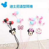 Norns【迪士尼造型耳機】米奇 米妮 蝴蝶結 瑪莉貓 卡通造型 disney 正版 3.5立體聲耳機