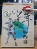 影音專賣店-B05-002-正版DVD*動畫【少年噶瑪蘭】-國英語發音