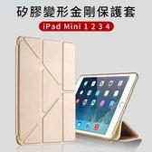 iPad Mini 1 2 3 4 平板皮套 智慧休眠 Y折支架 磁吸 防摔 矽膠套 保護套 防滑 防爆 平板套 保護殼