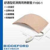 BIDDEFORD舒適型乾濕兩用熱敷墊 FH90H-1 尺寸(30x34公分)【屈臣氏】