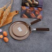 學廚班戟皮可麗餅千層平底鍋煎鍋煎盤雞蛋捲模具果子不沾烘焙工具 卡布奇诺HM