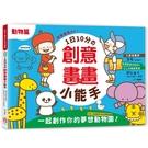 幼福童書7058-12 1日10分の創意畫畫小能手