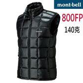 Mont-bell 800FP 高保暖 輕鵝絨羽絨 背心 (1101468 BK 黑色) 男