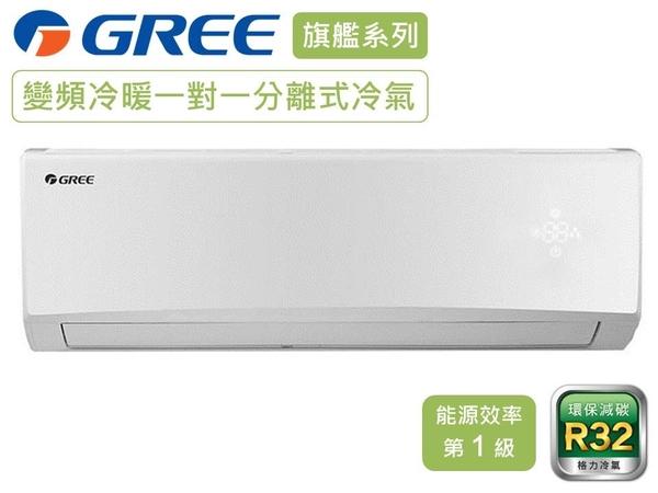 ↙0利率/贈安裝↙GREE格力 約8坪 1級能效 變頻冷暖分離式冷氣GSH-41HO/GSH-41HI【南霸天電器百貨】