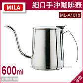 MILA   ML-A1618   細口手沖咖啡壺   細嘴壺  手沖壺  咖啡壺  600cc   手沖咖啡專用  鏡面優美質感