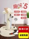 貓跳台 貓爬架小型貓咪貓窩貓抓板貓樹一體貓架子貓抓柱幼貓玩具寵物用品【五月週年慶】
