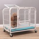 狗籠子寵物泰迪家用室內小型犬中大型犬帶廁...
