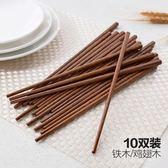 家用實木中式環保防滑筷子LVV2701【KIKIKOKO】
