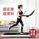 跑步機家用款小型迷你超靜音室內健身房專用簡易折疊走步機輕 YXS新年禮物