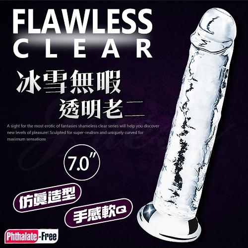 【成人情趣用品】Flawless Clear 冰雪無暇透明逼真吸盤老二按摩棒-7吋