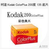【東京正宗】 Kodak 柯達 Color Plus 200度 135 傳統底片 彩色負片