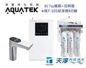 [沛宸AQUATEK] BC TAP櫥下式溫熱飲水機+天淳T-105逆滲透RO機 *買就送3支濾心 *含標準安裝