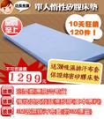 【班尼斯國際名床】~【3x6.2呎x6c...