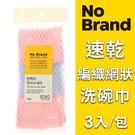 韓國 NO BRAND 速乾編織網狀洗碗巾 (3入) 【AN SHOP】