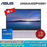 【ASUS 華碩】ZenBook 14 UX425EA-0132P1165G7 輕薄筆電 星河紫 【贈E-books D19 藍牙防潑水單車喇叭】