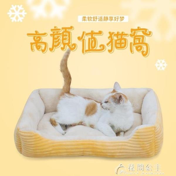 貓窩冬季保暖狗墊子大型小型犬泰迪狗狗用品床寵物窩狗窩四季通用 快速出貨YJT