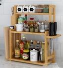 廚房置物架楠竹台面調味調料架刀架多層油鹽醬醋收納儲物架免打孔QM 依凡卡時尚