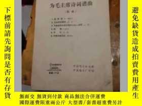 二手書博民逛書店罕見爲毛主席詩詞譜曲,有林彪提詞,Y194379 中國唱片出版社