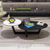北歐茶几現代簡約客廳小戶型迷你歐式創意個性咖啡桌簡易橢圓形桌igo 溫暖享家