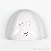 48w美甲光療機指甲燈速干感應燈甲油膠烤燈led燈烘干機美甲店專用 完美居家生活館