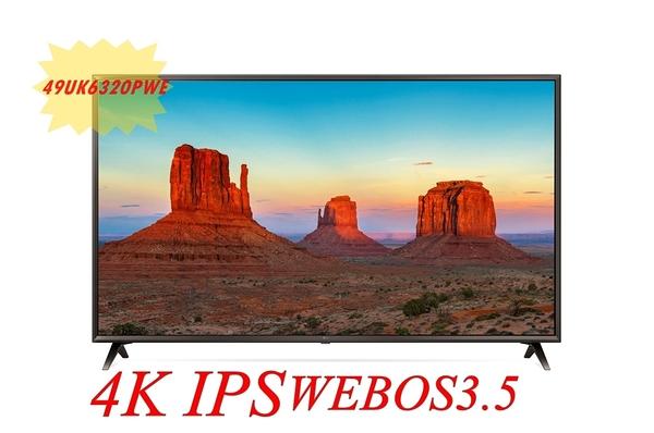 ***東洋數位家電***含運+安裝 LG電視 49UK6320PWE 49型 智慧聯網 4K 電視 IPS面板 附聲控遙控器