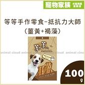 寵物家族-等等手作零食-抵抗力大師 (薑黃+褐藻)100g