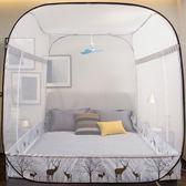 免安裝蒙古包蚊帳1.8m床支架家用公主風1.5加密紋賬學生宿舍1.2米 時尚教主