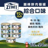 【毛麻吉寵物舖】ZiwiPeak巔峰 92%鮮肉無穀貓主食罐-七口味混搭24件(85g) 貓罐頭