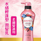 ASIENCE【阿姬恩絲】水感輕蓬型潤髮乳 450ml【花王旗艦館】