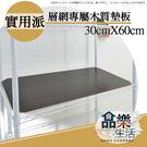 【品樂生活】層架專用木質墊板30X60C...