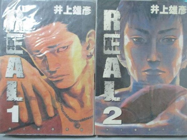 【書寶二手書T6/漫畫書_NCQ】Real真_1&2集合售_井上雄彥