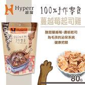 買5送1【SofyDOG】Hyperr超躍 手作蔓越莓起司雞 80g 寵物零食 狗零食