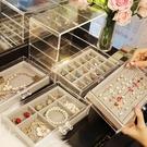 首飾盒手飾品收納盒耳釘環項錬絨布盒整理盒宿舍耳飾戒指置物托盤 設計師