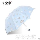 黑膠防曬太陽傘可愛卡通輕巧便攜折疊晴雨傘兩用女『摩登大道』