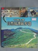 【書寶二手書T9/旅遊_HRD】中國大陸自然保護區步道_唐錫陽