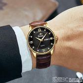 男士手錶 星期日歷男士手錶男皮帶石英錶夜光防水時尚商務18K土豪金色男錶