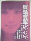 【書寶二手書T3/星相_BZW】實話實說處女座:25歲以前非懂不可的愛情、生活與人際關係_澤awa
