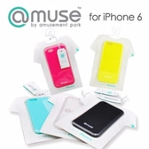 [NOVA成功3C]amuse TPU iPhone 6 4.7吋 手機殼 .