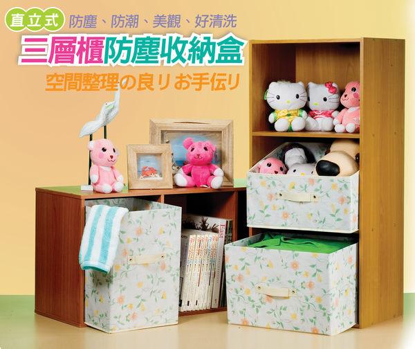 居家收納 三層櫃防塵收納盒 直立式 ( 約26x38x27cm ) / AS7265/直立式收納箱/折疊直立收納盒