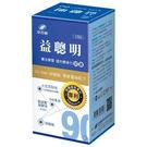 港香蘭 益聰明 膠囊 90粒/瓶 公司貨中文標 PG美妝