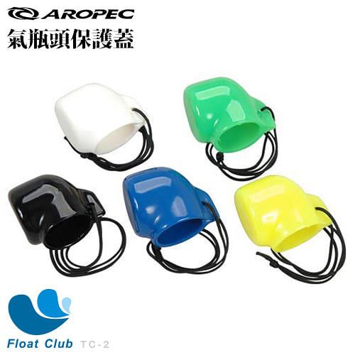 AROPEC 氣瓶頭保護蓋 5色 TC-2