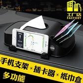 車載紙巾盒汽車創意用品多功能抽紙盒車模型手機支架插卡器車內飾 玩趣3C