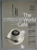【書寶二手書T2/財經企管_ZAB】世界咖啡館_華妮塔.布朗