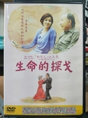 挖寶二手片-T03-520-正版DVD-日片【生命的探戈】-橋爪功 秋吉久美子(直購價)