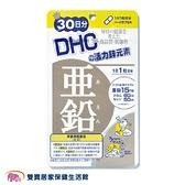 DHC 活力鋅元素 30日份/30粒 日本原裝 公司貨 保健食品