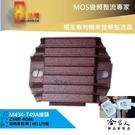 8微米 Ninja ZX-6R kawasaki 變頻整流器 M434 不發燙 專利技術 40ah 輸出 哈家人