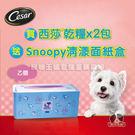 【寵物王國】西莎精緻乾糧1kg x2包特惠組 ★加贈Snoopy面紙盒 x1個