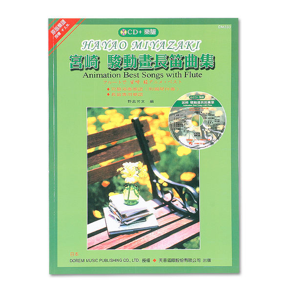 小叮噹的店- DM333《日本DOREMI》CD+樂譜 宮崎駿動畫長笛曲集