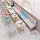 卡座沙發 奶茶店桌椅組合輕奢鐵藝休息區甜品咖啡廳酒吧餐廳靠牆卡座沙發T